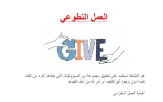 تقرير العمل التطوعي للصف الثامن