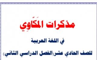 مذكرة عربي للصف الحادي عشر الفصل الثاني المكاوي