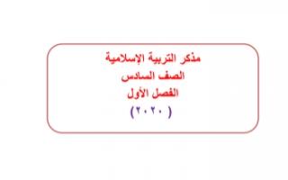 مذكرة إسلامية للصف السادس الفصل الأول 2020 إعداد أ.عبد المحسن محمد
