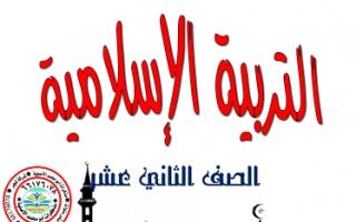 حل تقويم الكتاب المدرسي الجزء الثاني إسلامية للصف الثاني عشر الفصل الثاني