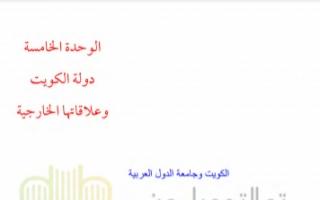 حل الوحدة الخامسة الكويت وعلاقاتها الخارجية اجتماعيات للصف الخامس