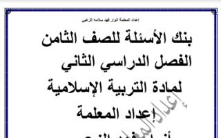بنك اسئلة تربية اسلامية للصف الثامن اعداد انوار الزعبي للفصل الثاني