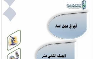 أوراق عمل أحياء للصف الثاني عشر علمي الفصل الثاني