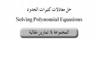 حل معادلات كثيرات الحدود للصف الحادي عشر الفصل الاول