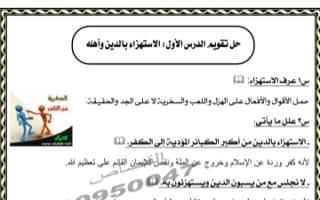 حل تقويم الدرس الأول اسلامية للصف الحادي عشر الفصل الثاني