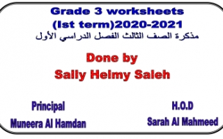 مذكرة انجليزي محلولة للصف الثالث الفصل الأول إعداد أ.سالي حلمي