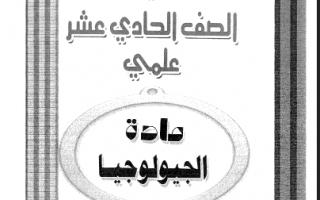 مذكرة اختبارات جيولوجيا للصف الحادي عشر الفصل الاول ثانوية سلمان الفارسي