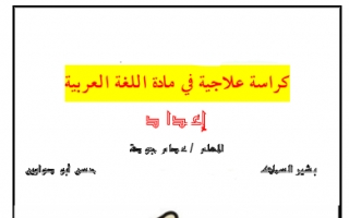 كراسة علاجية عربي الصف الأول للمعلم عصام جودة