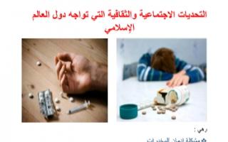 تقرير اجتماعيات للصف الثامن التحديات الاجتماعية والثقافية التي تواجه دول العالم الإسلامي