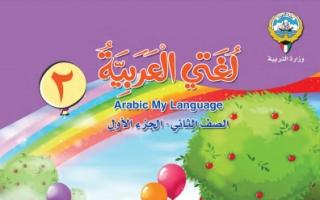 كتاب لغتي العربية للصف الثاني الفصل الاول
