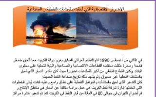 تقرير الأضرار الاقتصادية التي لحقت بالمنشآت النفطية والصناعية جغرافيا للصف الثاني عشر أدبي الفصل الثاني