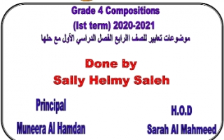 موضوعات تعبير للغة الإنجليزية للصف الرابع الفصل الأول 2020 2021