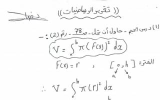 تقرير الرياضيات للصف الثاني عشر الفصل الاول للمعلم نصار