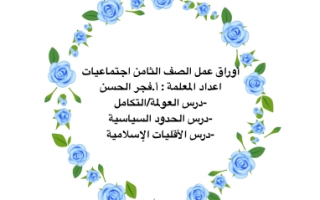 اوراق عمل اجتماعيات 3 للصف الثامن للمعلمة فجر الحسن الفصل الثاني
