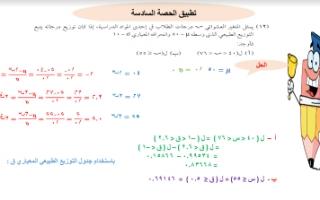 تطبيق حصة6 إحصاء للصف الثاني عشر أدبي الفصل الثاني تابع التوزيع الاحتمالي الطبيعي