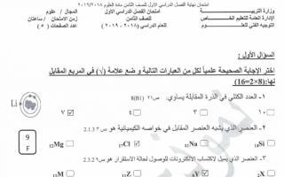 نموذج اجابة علوم الصف الثامن التعليم الخاص الفصل الاول 2018-2019