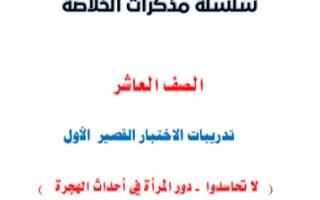 مراجعة قصير عربي للصف العاشر الفصل الثاني أ.عبد الناصر حسن