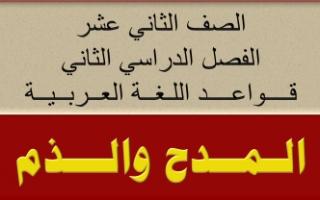 مذكرة المدح والذم لغة عربية للصف الثاني عشر الفصل الثاني