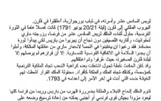 تقرير محاولة هروب لويس السادس عشر تاريخ للصف الثاني عشر أدبي الفصل الثاني