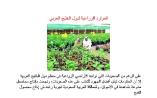 تقرير اجتماعيات سادس الموارد الزراعية لدول الخليج العربي