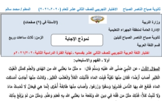 إجابة اختبار تجريبي 1 لغة عربية للصف الثاني عشر الفصل الثاني ثانوية صباح الناصر الصباح