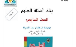 بنك اسئلة علوم محلول للصف السادس مدرسة ام هشام بنت الحارثة الفصل الثاني