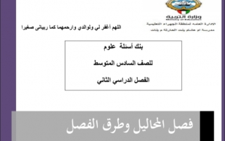 بنك أسئلة العلوم المحاليل وطرق الفصل للصف السادس مدرسة أم هشام بنت الحارثة