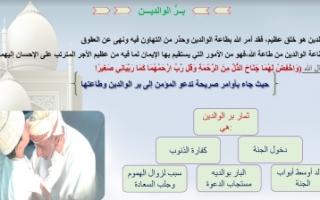 تقرير اسلامية للصف العاشر بر الوالدين