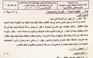 نموذج اجابة عربي الصف الثامن الجهراء التعليمية الفصل الاول 2018-2019