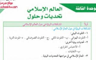 حل الوحدة الثالثة العالم الاسلامي تحديات وحلول اجتماعيات للصف الثامن