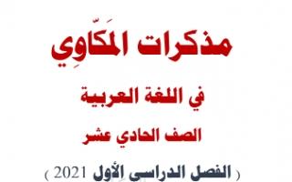 مذكرة اللغة العربية للصف الحادي عشر الفصل الاول اعداد د. سعد محمد عطية المكاوي