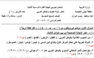امتحان اجتماعيات تجريبي للصف السابع اعداد حسن الوزان الفصل الثاني