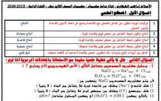 مراجعة الاختبار القصير كيمياء للصف الثاني عشر الفصل الثاني اعداد ابراهيم الشهاوي