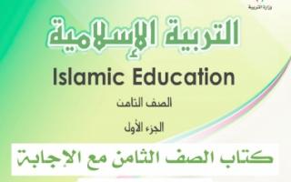حل كتاب التربية الاسلامية الوحدة الأولى للصف الثامن اعداد بشاير الشويب الفصل الاول