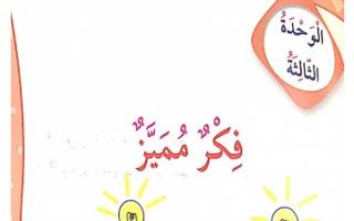 حل وحدة فكر مميز لغة عربية للصف الخامس