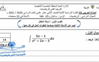 اختبار تجريبي رياضيات للصف الثاني عشر علمي الفصل الثاني نموذج 1 التوجيه الفني