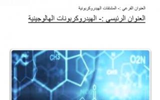 تقرير الهيدروكربونات الهالوجينية كيمياء للصف الثاني عشر علمي الفصل الثاني