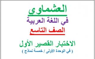 اختبارات للوحدتين الاولى والثانية لغة عربية للصف التاسع اعداد العشماوي