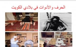 تقرير اجتماعيات رابع الحرف والادوات في بلادي الكويت