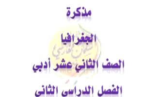مذكرة جغرافيا للصف الثاني عشر أدبي الفصل الثاني ثانوية سلمان الفارسي