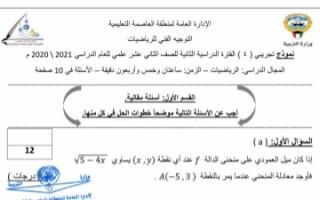 اختبار تجريبي رياضيات للصف الثاني عشر علمي الفصل الثاني نموذج 4 التوجيه الفني