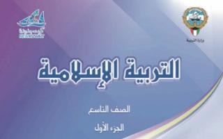 حل الوحدة الاولى تربية اسلامية للصف التاسع