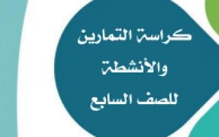 كراسة التمارين تربية إسلامية للصف السابع اعداد بشاير الشويب