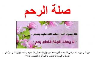 تقرير اسلامية رابع صلة الرحم