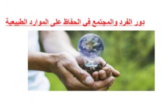 تقرير دور الفرد والمجتمع في الحفاظ على الموارد الطبيعية مادة الاجتماعيات للصف الخامس الفصل الأول