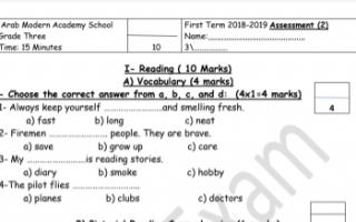 نموذج اختبار 2 انجليزي للصف الثالث الفصل الأول 2018-2019