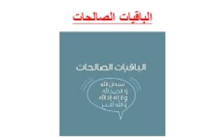 تقرير الباقيات الصالحات مادة التربية الإسلامية للصف الخامس الفصل الأول