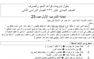 حلول تدريبات قواعد النحو والصرف عربي للصف الحادي عشر الفصل الثاني