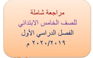مراجعة شاملة رياضيات للصف الخامس مدرسة احمد محمد الحميضي