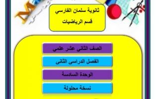 الوحدة السادسة المساحات والحجوم محلولة رياضيات للصف الثاني عشر علمي الفصل الثاني ثانوية سلمان الفارسي